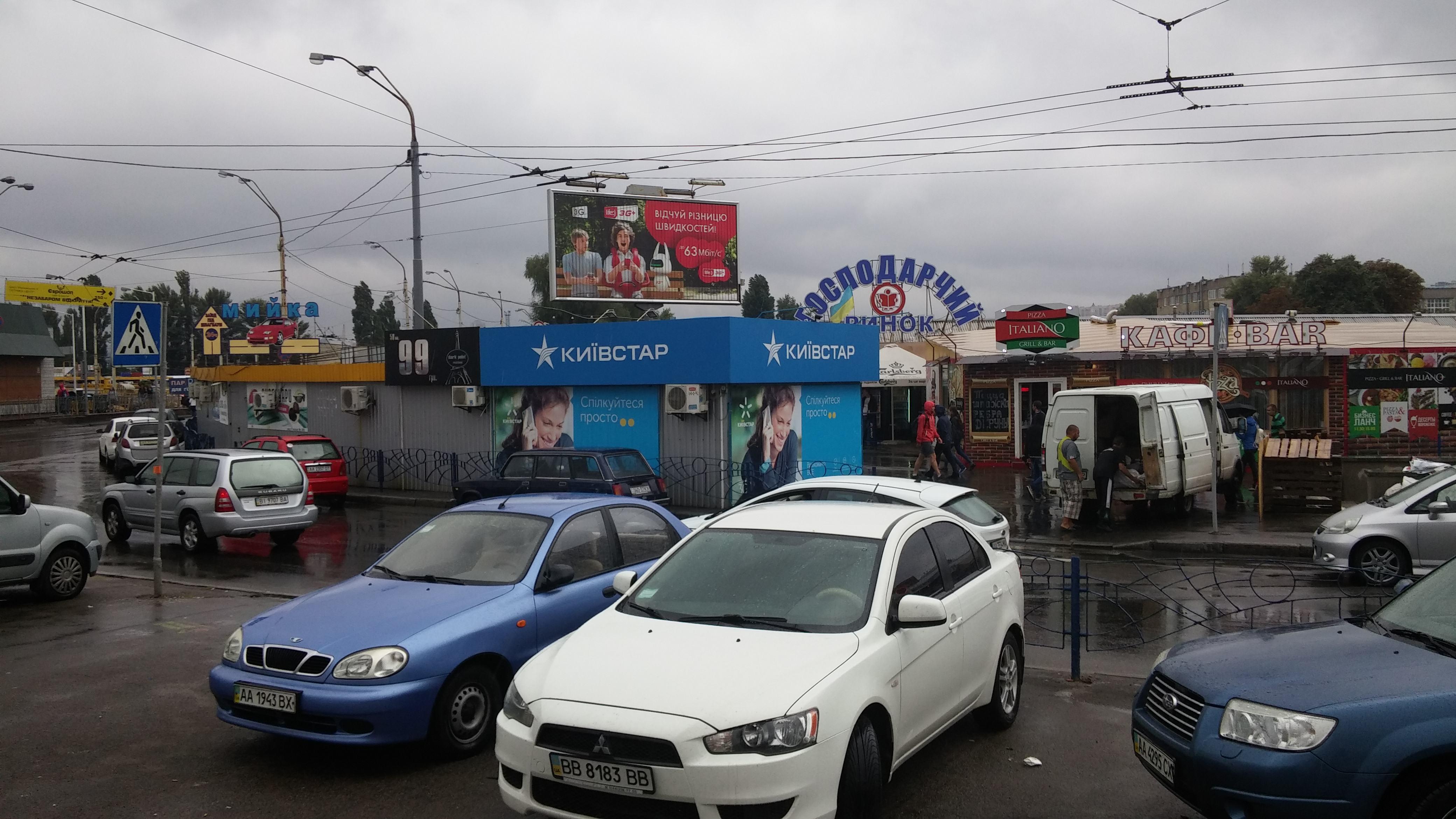 Kijów reklama